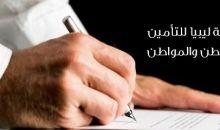 وثائق شركة ليبيا للتأمين ... حماية للوطن والمواطن